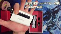 【蜂家小课堂】康尔科技KangerTech Cupti 75W一体机小酒壶电子烟套装开箱及操作说明