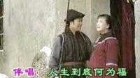 黄梅戏《祝福》夫妻双双进山林+几度春风入草堂(涛声伴唱)