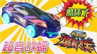 白白侠玩具秀:【飞车】之 超音战蝠 和魔幻车神一样好玩的变形怪兽