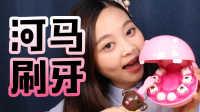 【小伶玩具】 韩国超人气河马刷牙过家家亲子游戏 小猪佩奇