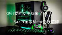 喏 你们要的女主持来了;Razer全家桶,绿光好信仰【资讯每日评0613】