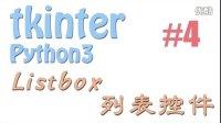 莫烦 Python tkinter 4 Listbox 列表部件 (GUI 窗口 教学教程tutorial)