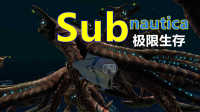 《Subnautica水下之旅》极限生存P2 鱼爆炸了丨抽风解说