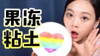 【小伶玩具】 自制水晶果冻粘土七彩爱心DIY 粉红猪小妹