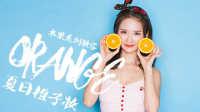 【快美妆】夏日清爽橙子妆~元气满满