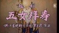越剧《五女拜寿》舞台老版