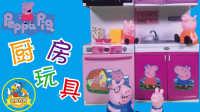 粉红猪小妹 | 小猪佩奇猪妈妈的厨房玩具拆箱展示