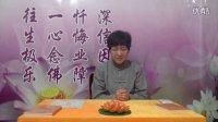 【2015年12月28日早课】 沈阳因果教育教学讲堂 刘老师讲因果