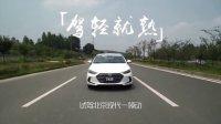 Y车评:驾轻就熟 试驾北京现代领动