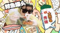 【秀猪大秀场】网购测评天下第一臭鲱鱼罐头,挑战极限!壮志饥餐鲱鱼肉,笑谈渴饮鲱鱼汁!