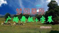 广场舞DJ舞演示视频制作53:梦回草原-广场舞+歌词字幕