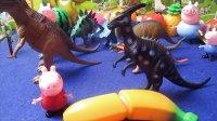 恐龙世界 小猪佩琪用切切乐玩具给恐龙总动员吃香蕉 恐龙战队 侏罗纪公园