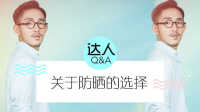 【快美妆】小邱老师防晒手册,教你正确选择防晒方法!