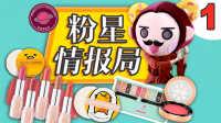 【粉星情报局】01爱茉莉产品微生物超标,日韩大牌抢钱出新品