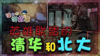 徐老师讲故事05:英雄联盟里的清华和北大