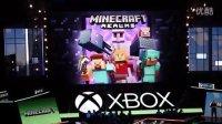女流E3微软之行:快评xbox展前发布会