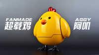 09 煎蛋网XFANMADE 超合金超载鸡 阿叽