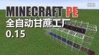 克里思【我的世界 Minecraft PE】口袋指南 049 0.15 甘蔗工厂