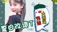 【秀猪大秀场】巧妙改造番外篇,旧T恤DIY变成时尚宠儿!