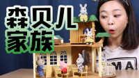 【小伶玩具】 超人气森贝儿家族乡村树屋学校玩具组装试玩 小猪佩奇