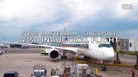 【TripReport】新加坡航空A350首航 阿姆斯特丹-新加坡 全新商务舱 SQ323