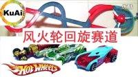 【酷爱游戏周边】新奇玩具01风火轮回旋赛道,房间里也能飙车Hotwheels