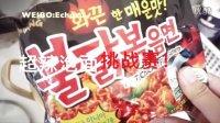 【Echo】韩国超级辣鸡泡麵挑戰| 한국 불닭볶음면 도전|Dangerously Spicy Korean Instant Noodles Challenge