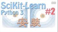 莫烦 Scikit-Learn 2 安装 (机器学习 sklearn 教学教程tutorial)