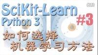 莫烦 Scikit-Learn 3 如何选择机器学习方法  (机器学习 sklearn 教学教程tutorial)
