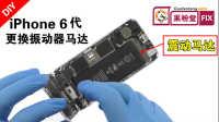 【教学】iphone6 6plus 一分钟修复震动马达 苹果拆机教程