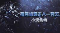 小漠集锦第八十三期:薇恩极限走A一秀五!