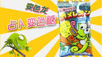 白白侠食玩秀:日本食玩 变色龙占卜糖