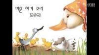 丑小鸭(미운 아기 오리)_童话动画_한국어中字[珍藏版]