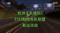 欧卡模拟2联机模式--ETS2贴吧车队联盟联运活动