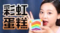 【小伶玩具】 自制playdoh培乐多彩虹夹心蛋糕DIY 小猪佩奇