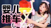 【小伶玩具】 韩国超人气婴儿推车宝宝摇篮玩具过家家 亲子游戏