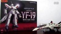ARCADIA 超时空要塞PLUS YF-19 Part1 战机各杂项