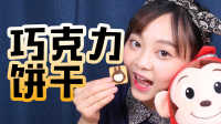 【小伶玩具】 韩国超人气超可爱巧克力line饼干制作DIY kokomong