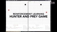 强化学习 机器学习 猎人与猎物 实验 Reinforcement learning, machine learning