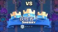 sherry的#皇室战争#之一个把游戏玩成艺术的人