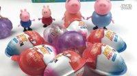 粉红猪小妹 小猪佩奇 小公主苏菲亚 拆玩具蛋 扭蛋 健达奇趣蛋 新奇玩具 出奇蛋