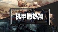 机甲撒热翔第一期:轰菊丸参上!