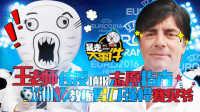 王老师传授填报志愿指南 欧洲杯教练胃口强悍赛贝爷 50