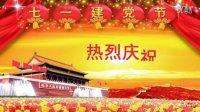 热烈庆祝七月一日建党节 七一专题 张也演唱