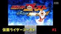 3DS假面骑士Ghost开眼游戏第1話