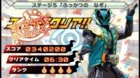 3DS假面骑士Ghost开眼游戏第3話