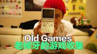 一个装满游戏和游戏机的童年麻袋