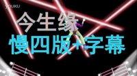 广场舞DJ舞演示视频制作67:今生缘-慢四版+歌词字幕