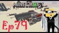 〖我的世界扁桃Ep79下〗食物选择装置完成〓红石Minecraft