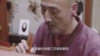 [预告片]第3集 暴走族大叔 超燃漆器魂